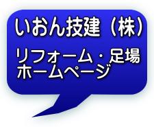 いおん技建 株式会社